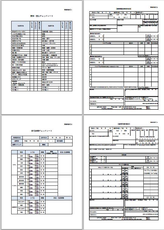 個別機能訓練加算Ⅰ Ⅱの機能訓練計画書 厚労省のテンプレート書式