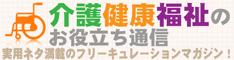 kaigokenkobana234-60