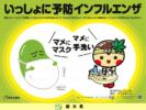 インフルエンザのまとめ(厚生労働省資料より) 2015年11月版