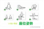 座位姿勢・座り方 5種類の座位を専門用語とイラストで解説