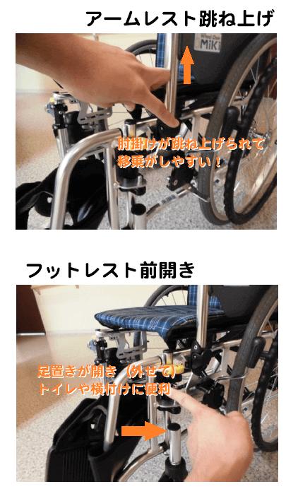 車椅子アームレスト跳ね上げとフットレスト前開き