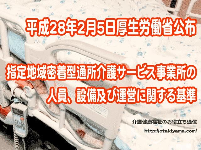 【平成28年2月5日厚生労働省公布】指定地域密着型通所介護サービス事業所の人員、設備及び運営に関する基準