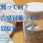 一般用医薬品(OTC医薬品)の総合感冒薬・総合風邪薬について
