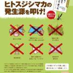 「夏の蚊対策国民運動」ジカウイルス感染症(ジカ熱)とデング熱