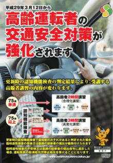 2017年3月道路交通法改正、信号無視などの高齢運転者に認知機能検査で免停も