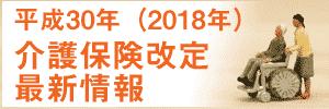 2018年の介護報酬改定情報