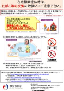 在宅酸素療法(HOT)ではたばこの喫煙、お鍋などでも火事に注意