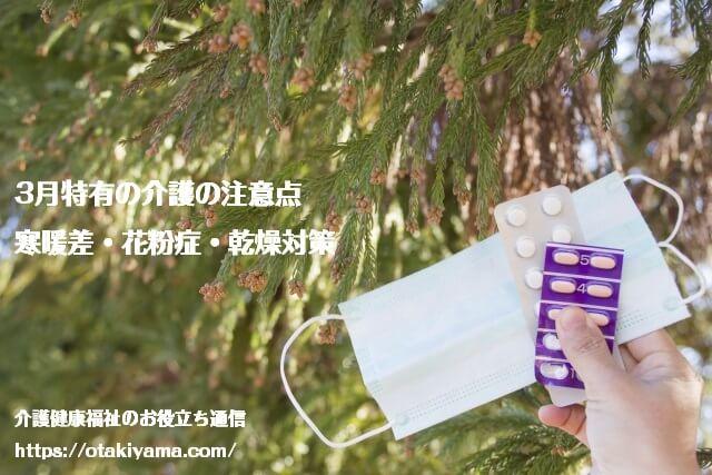 3月特有の高齢者の介護ケア 寒暖差・花粉症・乾燥対策のポイント
