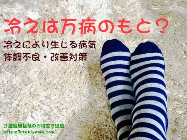 冷えは万病のもと 冷えにより生じる病気・体調不良・改善対策