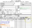 通所介護 ADL維持等加算のBarthel Index BI値はレセプト摘要欄へ