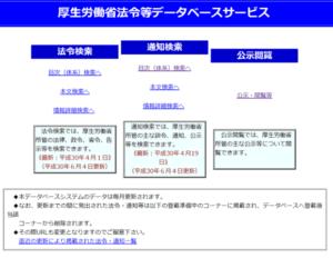 厚生労働省法令等データベースサービス