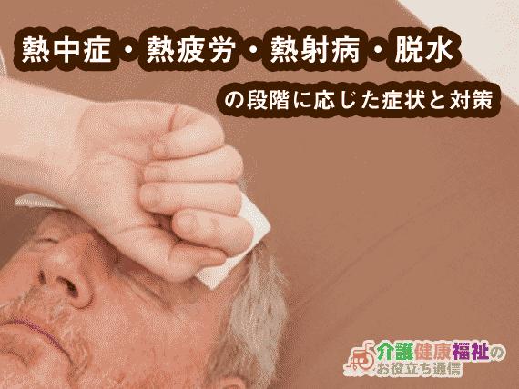 熱中症・熱疲労・熱射病・脱水の症状と対処