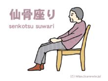 仙骨座りとは 原因と改善に向けリハビリをする方法【イラスト付き】