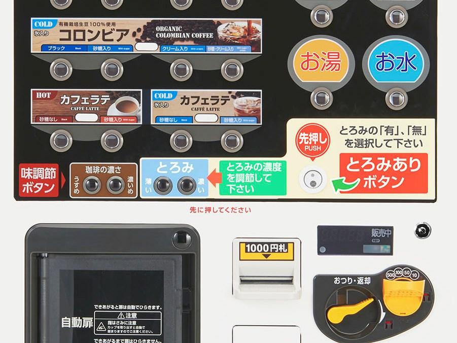 とろみボタン付き「カップ式自動販売機」ボタン
