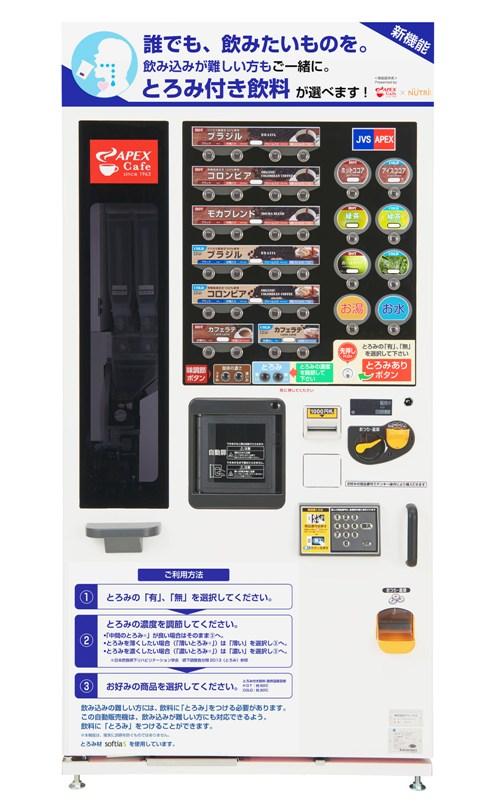 とろみボタン付き「カップ式自動販売機」