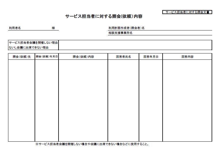 サービス担当者に対する照会文書の書式・様式例