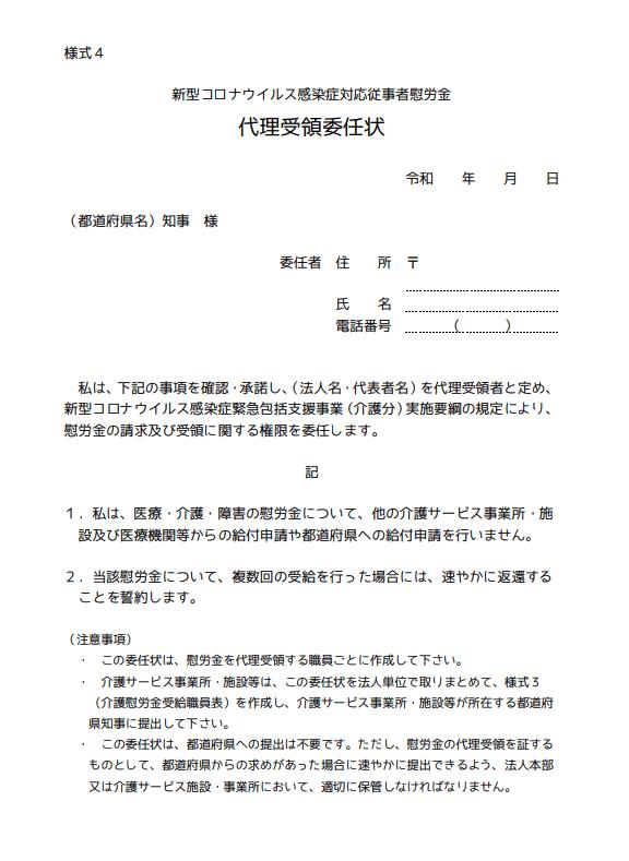 新型コロナウイルス感染症対応従事者慰労金代理受領委任状