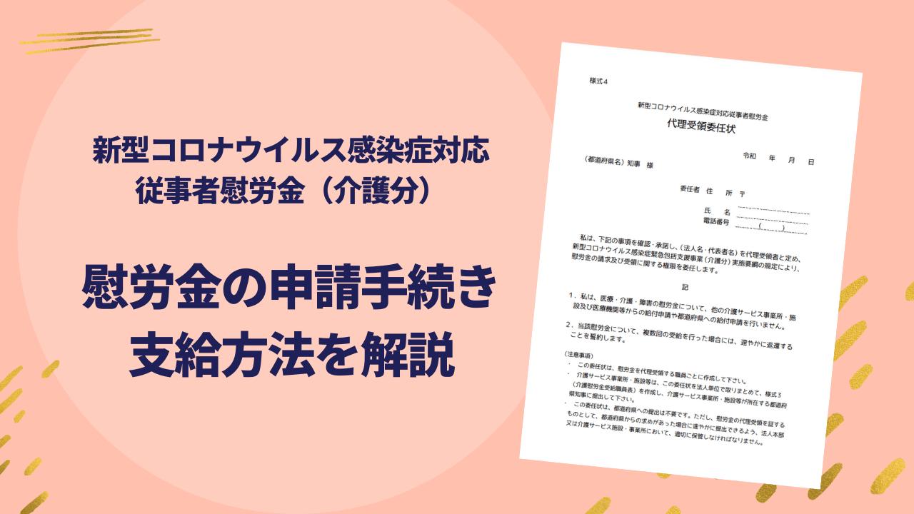 介護従業者への慰労金 厚生労働省が示した申請書・申請方法・支給の流れ