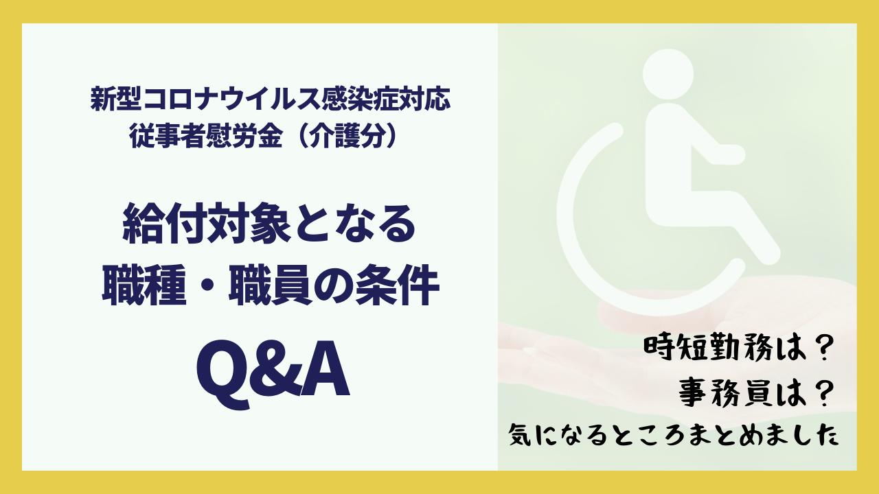 介護サービス慰労金の給付対象となる職種・職員との条件 Q&A