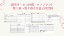 居宅サービス計画書(ケアプラン) 第1表~第7表の内容と様式例