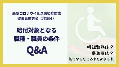 慰労金給付対象職員の条件 Q&A