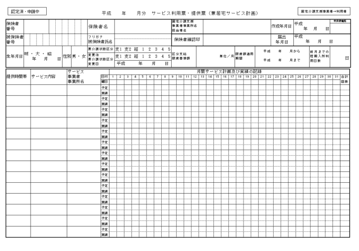 第6表 サービス利用票(兼居宅サービス計画)