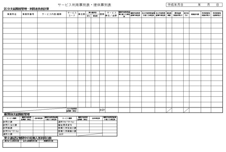 第7表 サービス利用票別表