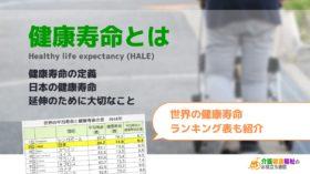 健康寿命とは 平均寿命との違い、日本の現在・世界ランキング