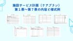 施設ケアマネ業務とは 施設サービス計画書 第1表~第7表の様式例