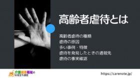 高齢者虐待とは 高齢者虐待の種類・原因・多い事例と特徴