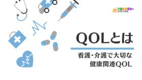 QOLとは 看護介護で大切な健康関連QOLの概念と評価項目