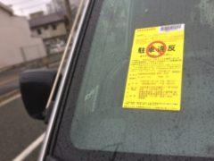 駐車違反した場合