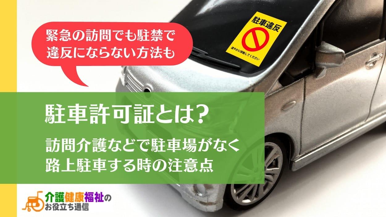 駐車許可証とは 訪問介護などで駐車場がなく路上駐車する時の注意点