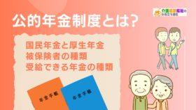 公的年金制度とは 国民年金、厚生年金の仕組みと被保険者の種類