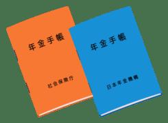 公的年金制度と年金手帳