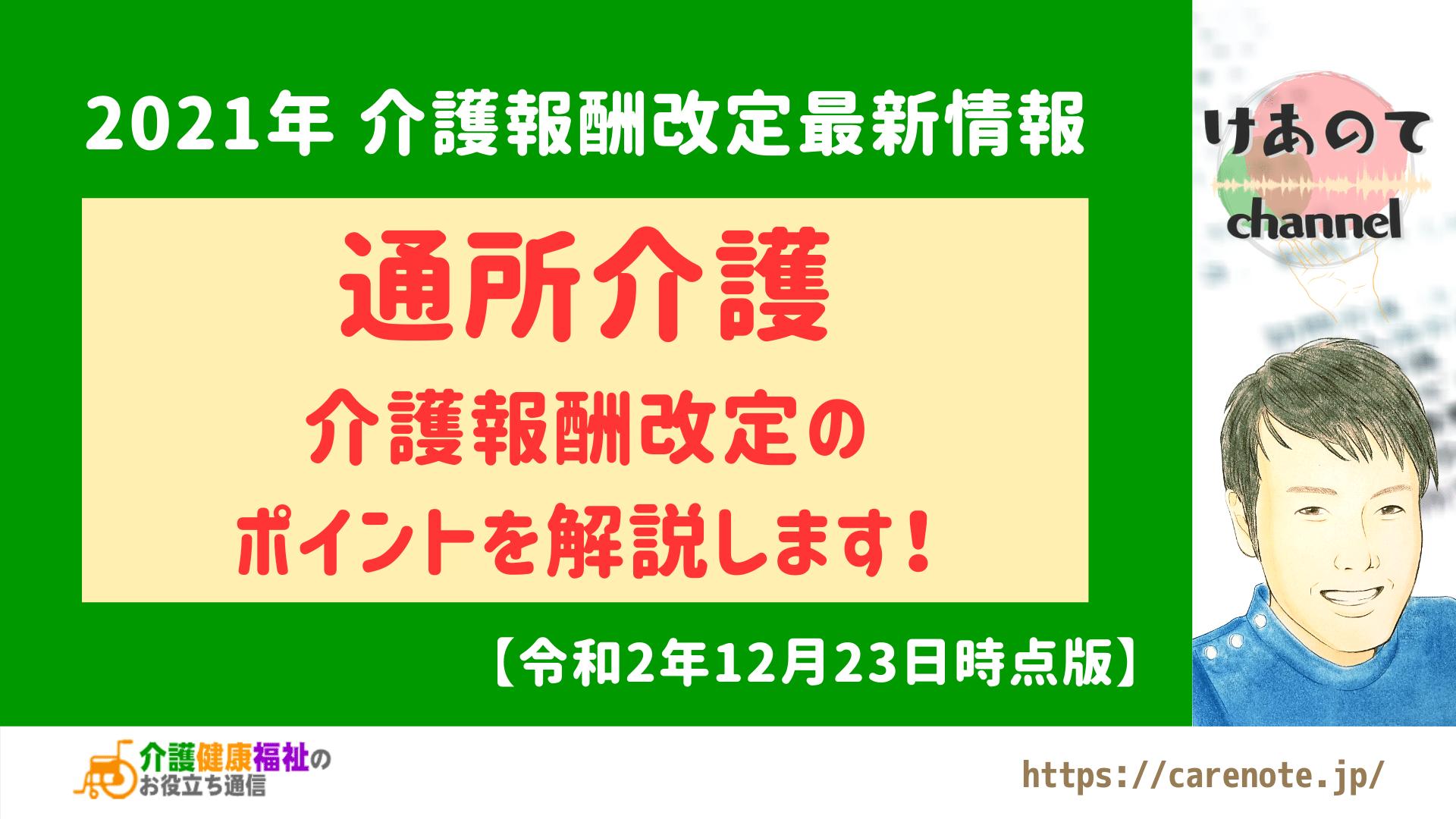 保険 改定 2021 介護