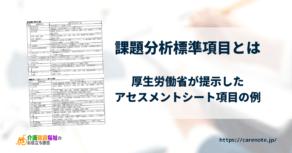 課題分析標準項目 厚生労働省が示したアセスメントシート項目の例