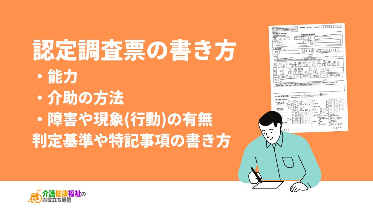 認定調査票の書き方・判断基準・特記事項などの記入方法