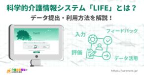 科学的介護情報システム「LIFE」とは データ提出・利用方法を解説!