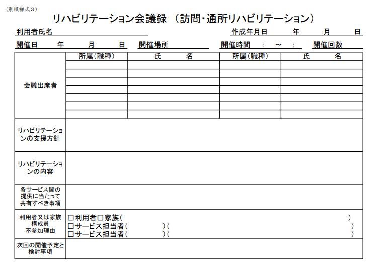 別紙様式3:リハビリテーション会議録(任意)