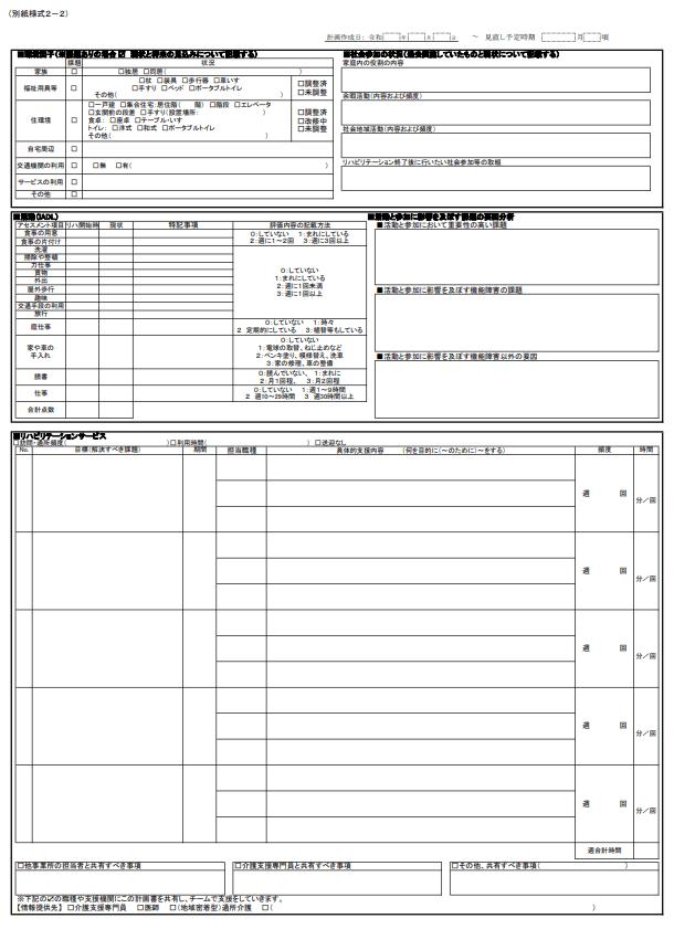 別紙様式2:リハビリテーション計画書2