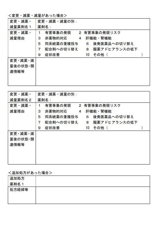 薬剤変更等に係る情報提供書2