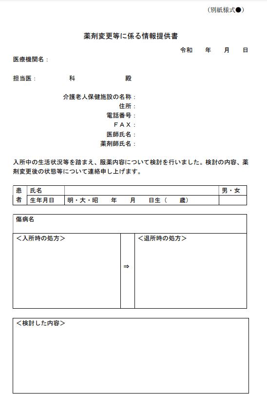 薬剤変更等に係る情報提供書1