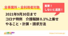 【介護・障害福祉】2021年10月~感染防止対策の継続の経費の補助金