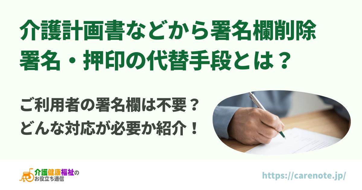 介護計画書などから署名欄削除 署名押印の代替手段とは