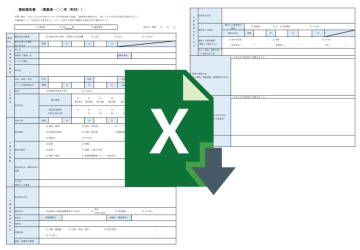 事故報告書の標準様式のエクセルファイルダウンロードはこちらから