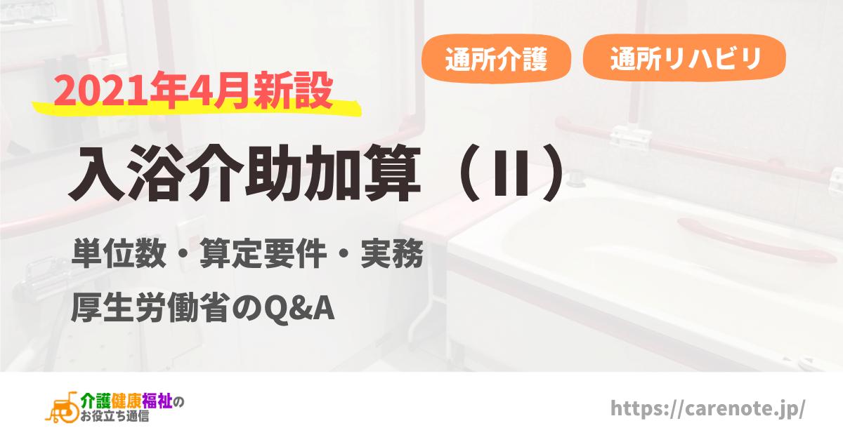 入浴介助加算(Ⅱ)の評価・計画書・算定要件・Q&A【2021年】