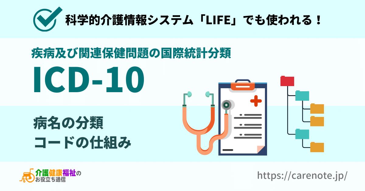 ICD-10とは 科学的介護情報システム「LIFE」の病名のコード