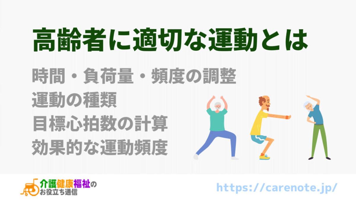 高齢者に適切な運動方法 内容・時間・負荷量・頻度