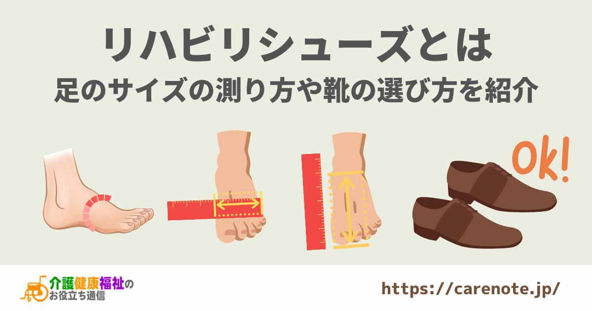 リハビリシューズとは 足のサイズの測り方や選び方を紹介